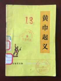 黄巾起义 (扉页印有毛主席语录、插图本)