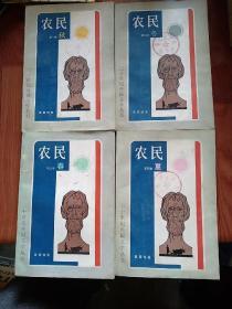 农民(1234),二十世纪外国文学丛书,一版一印,波兰作家符瓦迪斯瓦夫·茉蒙特创作的同名多卷本长篇小说(1899~1908),莱蒙特用10年时间创作了四卷本长篇小说《农民》,包括《秋》、《冬》、《春》、《夏》。小说反映了1905年革命前后,沙俄占领下的波兰的农村状况。这部规模宏大的现实主义巨著被认为是波兰农村的百科全书,给作家赢来了世界性声誉。