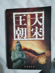 千秋兴亡——中国历代王朝兴衰录:大宋王朝