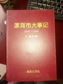 漯河市大事记(1948-1998)