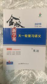 2019金版新学案大一轮复习讲义   英语