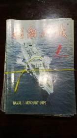 舰船知识1996年1-12期J