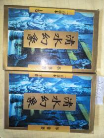 清水幻象--上下卷【共2册】A6424