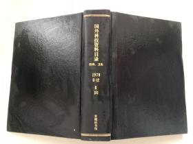 国外科技资料目录 医病 卫生 1979年8-12期