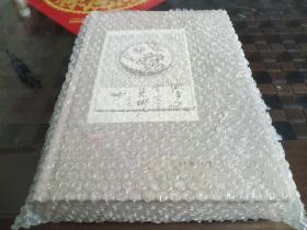 读书十年第3卷(扬之水等签名藏书票。一版一印)