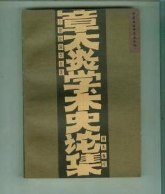 章太炎学术史论集(20世纪国学名著)
