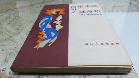 【奥】弗洛伊德 著·林克明译·浙江文艺出版社·《日常生活的心理分析》·1986·一版一印·封底有缺角其余完好