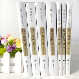 村上春樹作品集7冊正版全新包郵