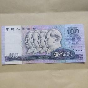 第四套人民币 90版 100元(11)