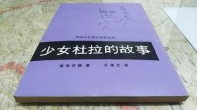 (奥)弗洛伊德(Freud,S.)著·文荣光译·中国民间文艺出版社 ·民间文化研究参考丛书:《少女杜拉的故事—一位歇斯底里少女的精神分析 》(内部发行)·1986·一版一印