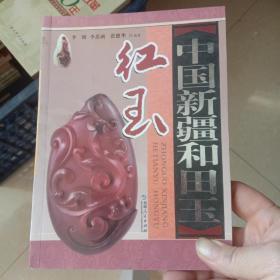 中国新疆和田玉:红玉