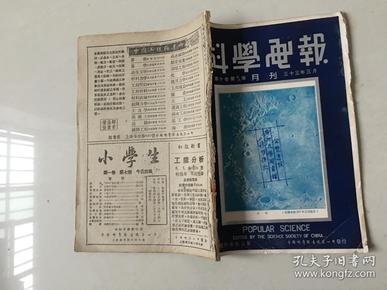 民國舊書 科學畫報 三十二年三月 第十卷 第七八期