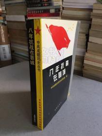 中共成都历史丛书 八年抗战在蓉城