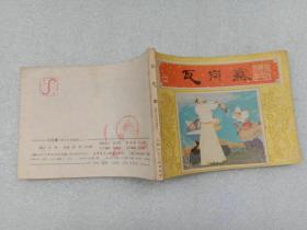 连环画 瓦岗寨 唐代历史故事之二 上海人民美术出版社 1984年1版1印