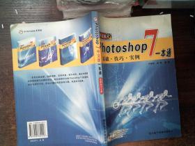 Photoshop 7.0中文版一本通  基础技巧实例   有黄点