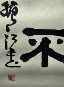 王振江书法