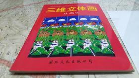 李天山 编·国际文化出版公司·《三维立体画》(上)·(珍藏版)·1995·一版一印