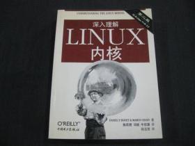 深入理解LINUX内核(第二版)