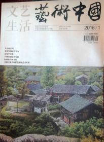 文艺生活—— 艺术中国 20136第1期