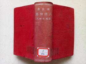 岩波版--露和辞典