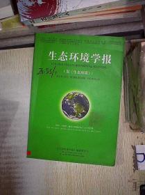 生态环境学报2011年12月(第20卷第12期)。