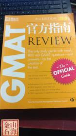 新东方 11TH EDITION REVIEW 综合 GMAT官方指南