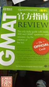 新东方 QUANTITATIVE REVIEW 数学 GMAT官方指南