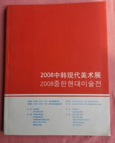 北京画院  2008年中韩现代美术展画册