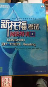 新托福考试阅读特训