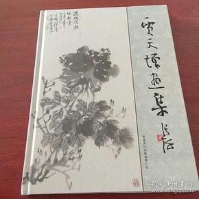 贾天增画集 一版一印  只印1000册