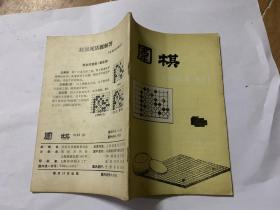 围棋  1988 4