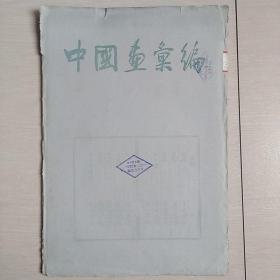 中国画汇编第八辑(十张全)[1958年荣宝斋初版]