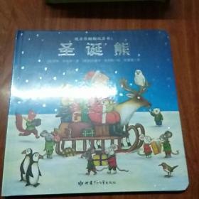 森林鱼童书·翻翻书玩具书系列:圣诞熊