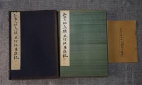 【弘法大师真迹风信帖灌顶记】1933年日本平凡社发行珂罗版