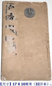 《白香词谱》老线装本1册(民国元年1912年振始堂校印).【尺寸】17 X 10厘米(32开本)。