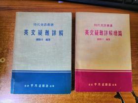 英文疑难详解+英文疑难详解续篇 合售2册