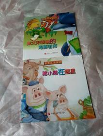 动物启思绘本:猪小弟在哪里 + 戴太阳眼镜的海豚老师  两册合售
