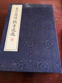 董必武诗稿手迹选 线装 宣纸 (全三册)