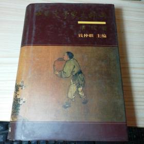 中国文学家大辞典:清代卷