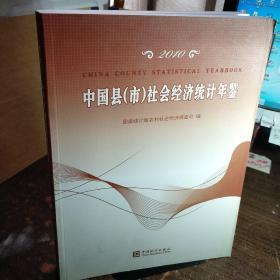 中国县【市】社会经济统计年鉴2010