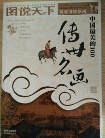 中国最美的100传世名画