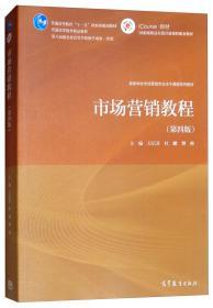 市场营销教程(第四版)