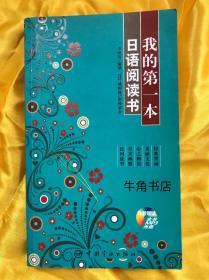 我的第一本日语阅读书