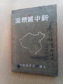 41年再版《新中国精图》(软精装32开,外观破损有污渍。)
