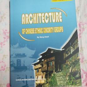 中国少数民族建筑(英文版)