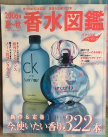 日文原版书 香水(フレグランス)図鑑 (2006年夏~秋)  香水图鉴