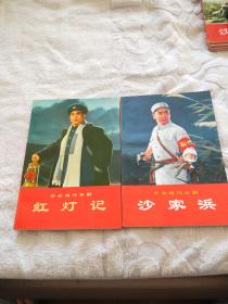 《革命现代京剧沙家浜》《革命现代京剧红灯记》。电影《沙家浜》导演之一姜树森私藏。