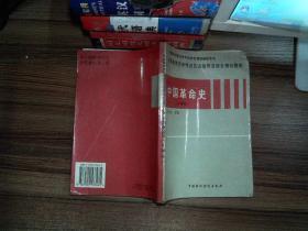 中国革命史:4学分
