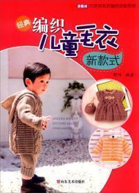 经典编织儿童毛衣
