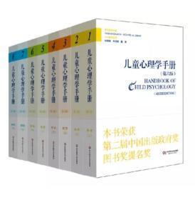 儿童心理学手册(第六版)(第一卷-第四卷 全八册)